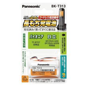 パナソニック 充電式ニッケル水素電池 コードレス電話機用 BK-T313|akibahobby