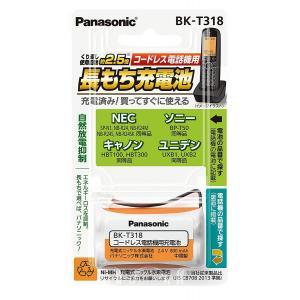パナソニック 充電式ニッケル水素電池 コードレス電話機用 BK-T318|akibahobby