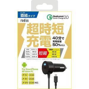 QuickCharge2.0対応 シガーソケットーmicroUSB(オス)超時短充電 車でスマホ充電|akibahobby