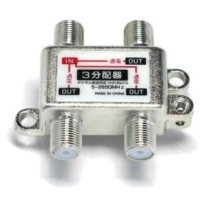 【SSA】地デジ/BS/CS放送対応・全端子電流通過型 アンテナ3分配器【STV-13S】|akibahobby
