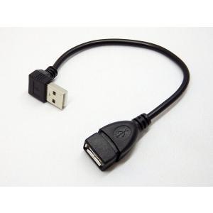 【SSA】USB A(オス) - USB A(メス) L字延長ケーブル下 20cm 【SU2-AA20BDL】|akibahobby