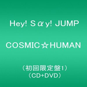COSMIC☆HUMAN 初回限定盤1 CD + DVD Hey!Say!JUMP