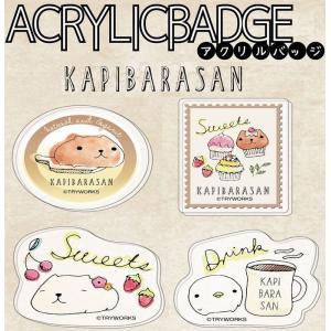《カピバラさん》 アクリルバッジ 4種セット(カピバラさん/カップケーキ/ホワイトさん/なまけものく...
