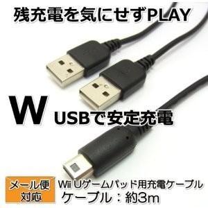 任天堂 WiiU ダブルUSB充電ケーブル (Wii U G...