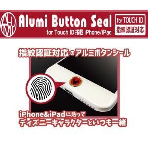 ・大人気ディズニーキャラクターのアルミボタンシール指紋認証対応が遂に登場!! ・iPhone/iPa...