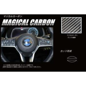 【特徴】 ・ハセプロ特許(特許番号3785244号)のマジカルカーボンを使用!! ・本物のカーボンな...