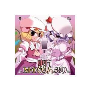 【メール便選択可】東方M-1ぐらんぷり 【いえろ〜ぜぶら】 akibaoo