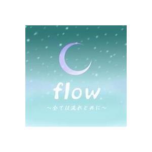 flow〜全ては流れと共に〜 【雪月】|akibaoo