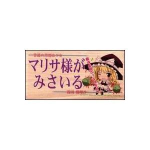 【メール便選択可】メッセージボード 霧雨 魔理沙 『マリサ様がみさいる』 【翠屋本舗】 akibaoo