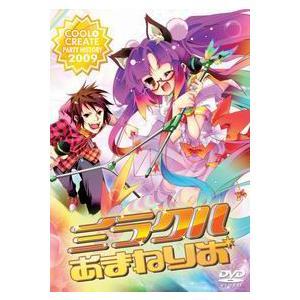 【メール便選択可】ミラクルあまねりお - COOL&CREATE PARTY HISTORY 2009 【COOL&CREATE】|akibaoo
