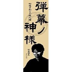 【メール便選択可】神霊本尊「弾幕ノ神様」(小) 【komkom.com】 akibaoo