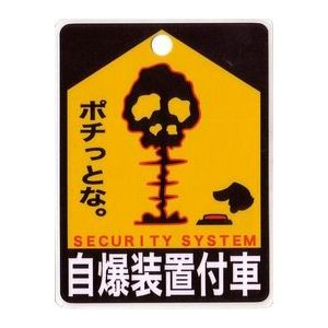 サインプレート SP-002 自爆装置付き車 【工作機動隊】|akibaoo