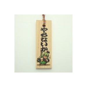 開運木札「やらないか」(小) 【komkom.com】|akibaoo