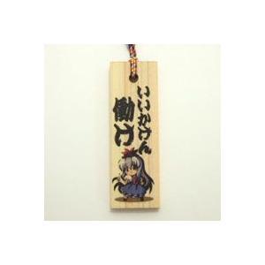 開運木札「いいかげん働け」(小) 【komkom.com】|akibaoo
