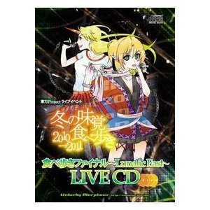 ふゆみか食べ歩きファイナル 〜Lunatic East〜 LIVE CD 【Unlucky Morpheus】