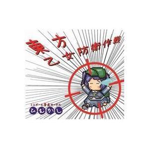 東方乙女防衛作戦 【ひむかし】|akibaoo