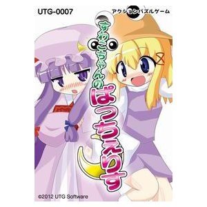 すわこちゃんのぱっちぇりす 【UTG Software】|akibaoo