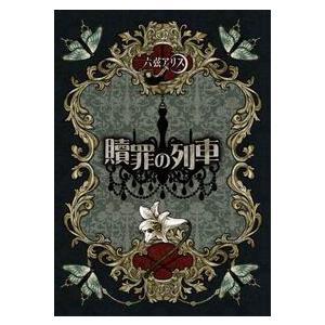 贖罪ノ列車 【六弦アリス】|akibaoo