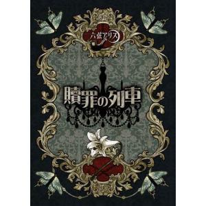 贖罪ノ列車 【六弦アリス】|akibaoo|02