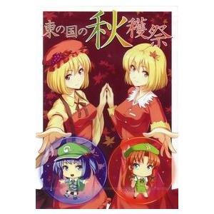 東の国の秋穫祭 【石読工房】|akibaoo