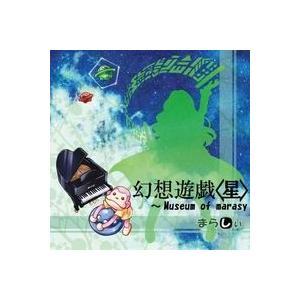 幻想遊戯<星> 【まらしぃ】