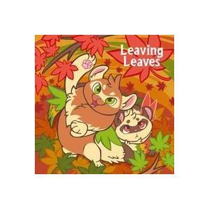 去り行く葉と共に、流れては消える淡いメロディ