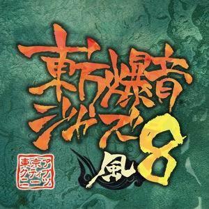 東方爆音ジャズ8 【東京アクティブNEETs】|akibaoo