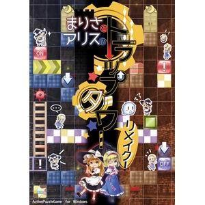 まりさとアリスのトラップタワー リメイク! 【ですのや☆】|akibaoo