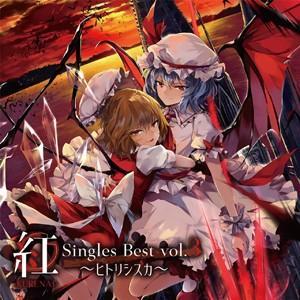 紅-KURENAI- Singles Best vol.3 〜ヒトリシズカ〜 【幽閉サテライト】