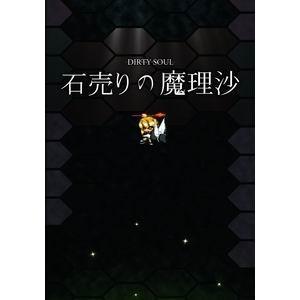 石売りの魔理沙 【GEN】|akibaoo