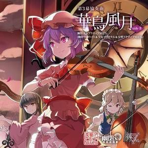 第3幕 協奏曲「華鳥風月」 SIDE B 【幽閉少女アクティブNEETs】|akibaoo