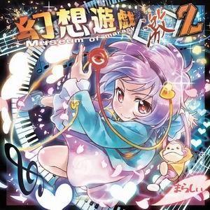 幻想遊戯<激>2 【まらしぃ】