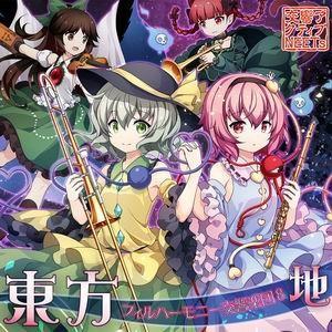 生演奏オーケストラ × 地霊殿!!