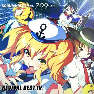【メール便選択可】REVIVAL BEST IV 【SOUND HOLIC feat. 709sec.】