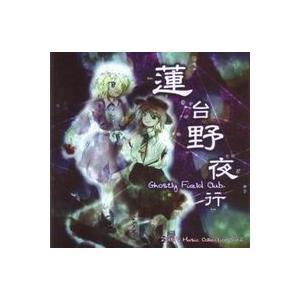 蓮台野夜行 〜 Ghostly Field Club 【上海アリス幻樂団】