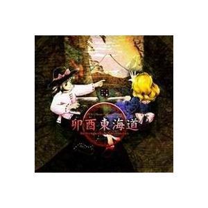 卯酉東海道 〜 Retrospective 53 minutes 【上海アリス幻樂団】