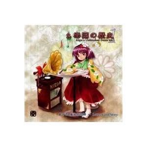 幺樂団の歴史1 〜 Akyu's Untouched Score vol.1 【上海アリス幻樂団】