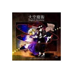 大空魔術 〜 Magical Astronomy 【上海アリス幻樂団】