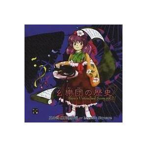 幺樂団の歴史2 〜 Akyu's Untouched Score vol.2 【上海アリス幻樂団】