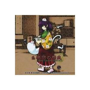 幺樂団の歴史3 〜 Akyu's Untouched Score vol.3 【上海アリス幻樂団】