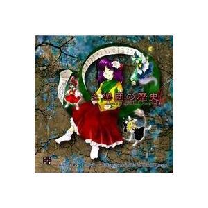 幺樂団の歴史4 〜 Akyu's Untouched Score vol.4 【上海アリス幻樂団】|akibaoo