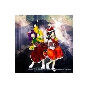 幺樂団の歴史5 〜 Akyu's Untouched Score vol.5 【上海アリス幻樂団】|akibaoo