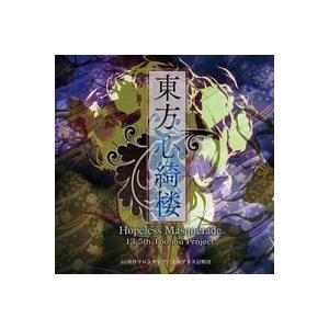 東方心綺楼 〜 Hopeless Masquerade. 【黄昏フロンティア&上海アリス幻樂団】|akibaoo