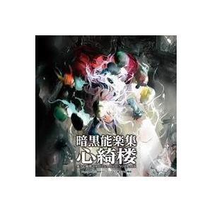 【黄昏フロンティア&上海アリス幻樂団】暗黒能楽集...の商品画像