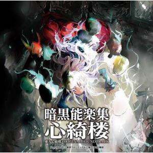 【黄昏フロンティア&上海アリス幻樂団】暗黒能楽...の詳細画像1