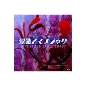 弾幕アマノジャク 〜 Impossible Spell Card. 【上海アリス幻樂団】|akibaoo