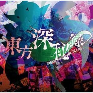 東方深秘録 〜 Urban Legend in Limbo. 【黄昏フロンティア&上海アリス幻樂団】|akibaoo