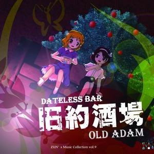 旧約酒場 〜 Dateless Bar
