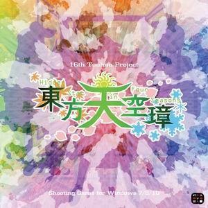 東方天空璋 〜 Hidden Star in Four Seasons. 【上海アリス幻樂団】|akibaoo
