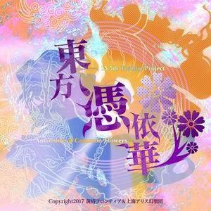 東方憑依華 〜 Antinomy of Common Flowers. 【黄昏フロンティア&上海アリス幻樂団】|akibaoo